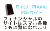 フィナンシャル株式会社はスマートフォンでも閲覧いただけます