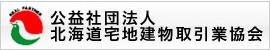 公益社団法人 北海道宅地建物取引業協会